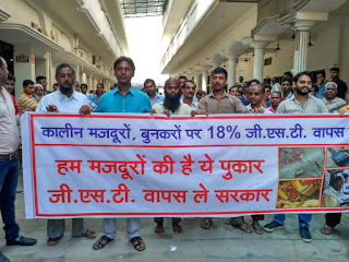 gst-protest-bhadohi