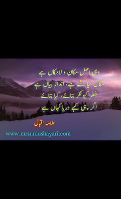 Allama Iqbal Shayari images