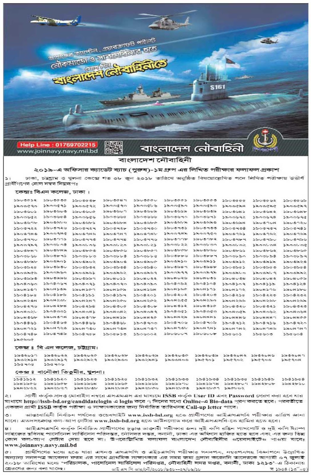 Bangladesh Navy 2019-A Officer Cadet Batch Male (1st Group) Exam Result