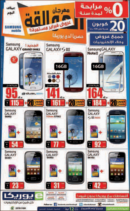 648a6063a Eureka Kuwait Offers Samsung Mobile - HD TV ~ Kuwait Flyers-Coupons ...