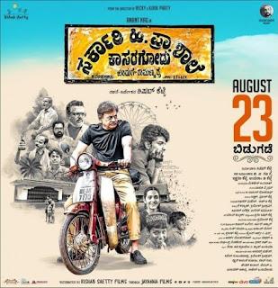 sarakari hiriya prathamika shaale kasaragodu movie poster