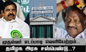Six admk ministers are in trouble. Will O.Panneerselvam become chief minister again?