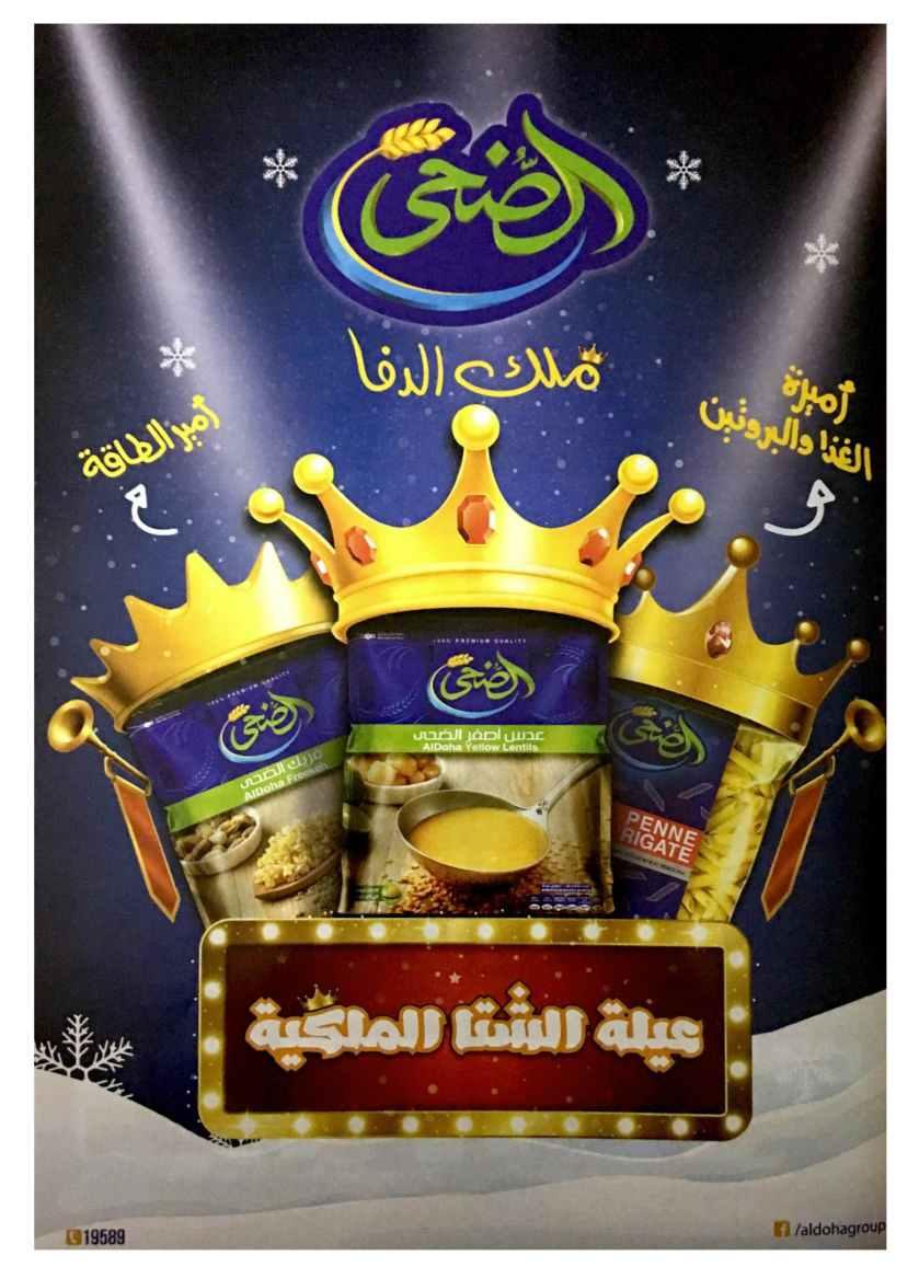 عروض سعودى ماركت الجديدة من 18 يناير حتى 5 فبراير 2018