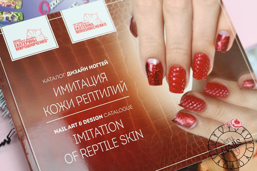 catalogo-nail-art-reptil-emi-manicure