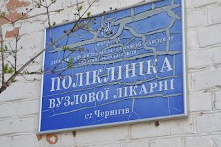 Залізнична лікарня Чернігів