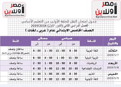 جداول امتحانات المرحلة الابتدائية والاعدادية والثانوية لمحافظة الجيزة الفصل الدراسى الثانى 2018-2019