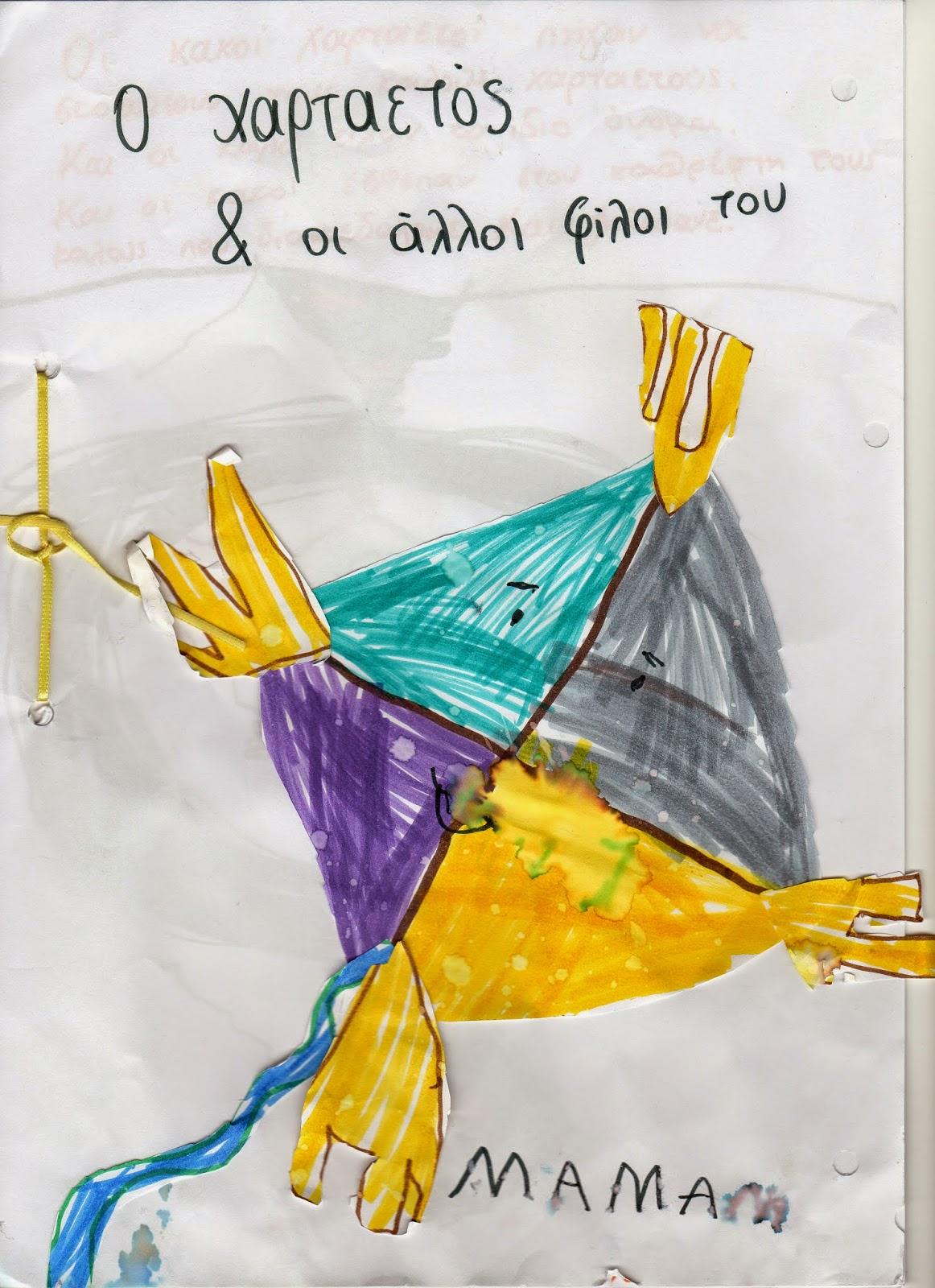 """""""Ο χαρταετός και οι άλλοι φίλοι του"""", μια ιστορία ενός 6χρονου αγοριού..."""