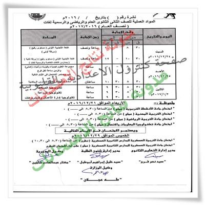 القليوبيه : ننشر جدول امتحانات الصف الاول والثانى الثانوى 2017 كاملا بالصور