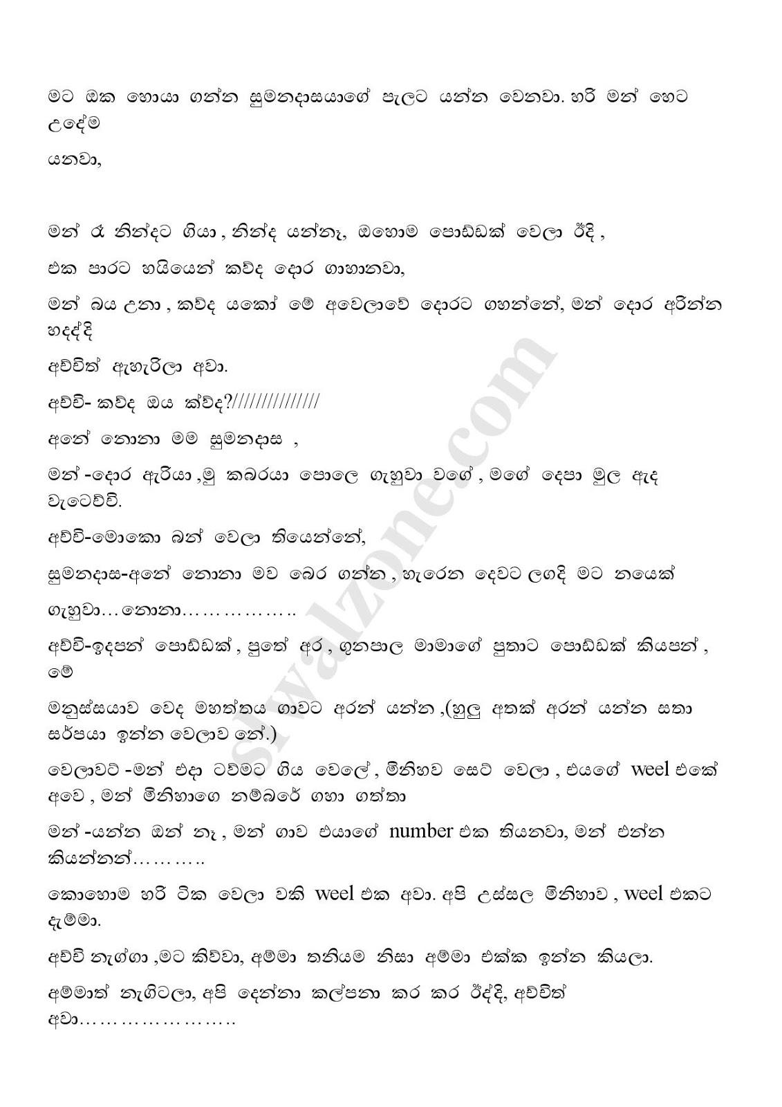 pathiwatha 5   sinhala wal katha