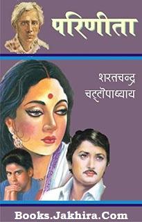 परिणीता - शरतचंद्र चटोप्ध्याय फ्री डाउनलोड Parineeta by sharatchandra free pdf download