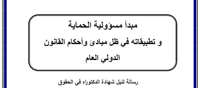 أطروحة دكتوراه : مبدأ مسؤولية الحماية وتطبيقاته في ظل مبادئ وأحكام القانون الدولي العام PDF