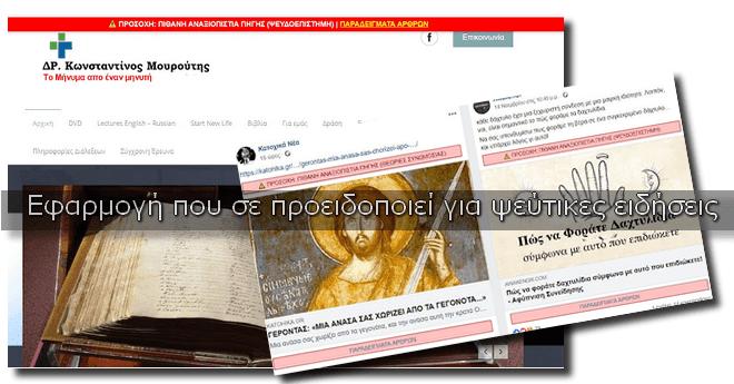 Greek Hoaxes Detector - H δωρεάν εφαρμογή που σε προειδοποιεί για sites που παράγουν ψεύτικες ειδήσεις