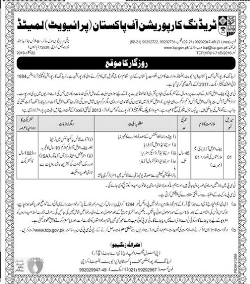 the-trading-corporation-of-pakistan-karachi-jinternal-auditor-jobs-2020