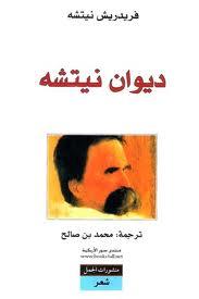 كتاب ديوان نيتشه للمؤلف فريدريك نيتشه