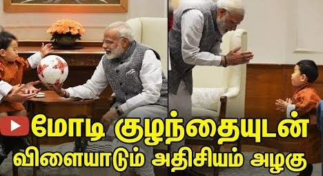 Prime Minister Modi playing with kid!