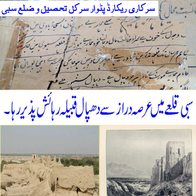 Now the Sibi Fort is Property of Dehpal Tribe