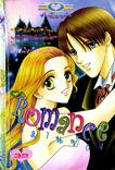 การ์ตูน Romance เล่ม 64