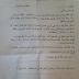 ورقة عمل لغة عربيه  للتدريب علي طريقة امتحان الوزارة