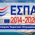 Οριστικός Κατάλογος Επιχειρηματικών Σχεδίων της Δράσης «Ενίσχυση Τουριστικών ΜΜΕ» ΕΣΠΑ 2014-2020