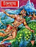 Chandmama February 1977