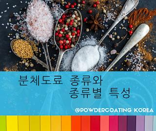 [분체도료 기초]분체도료의 종류와 종류별 특성
