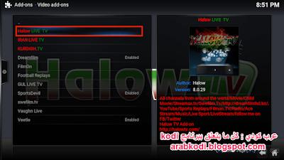 اضافة Halow Live Tv على kodi لمشاهدة جميع قنوات العالم بدون انقطاع