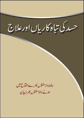 Download: Hasad ki Tabah-Kariyan Aur Ilaj pdf in Urdu