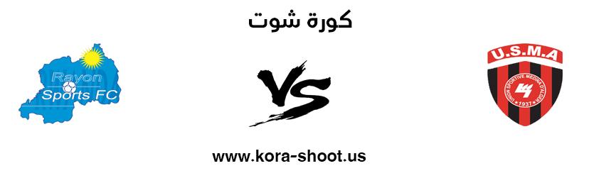 مشاهدة مباراة اتحاد الجزائر ورايون سبورت بث مباشر اليوم الاربعاء 18-7-2018 كورة شوت في كأس الكونفيدرالية الأفريقية