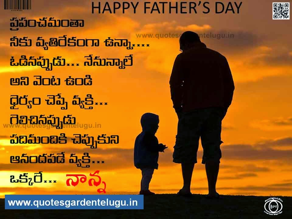 Fathers Day Quotes in telugu - Fathers Day Wishes in Telugu - Fathers Day Greetings in Telugu - Fathers Day messages in Telugu for son