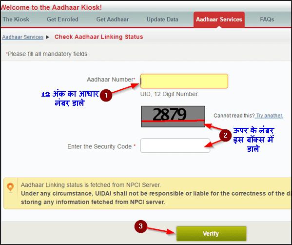 Enter aadhaar number