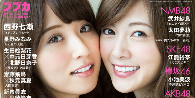 http://46-news.blogspot.com/2016/09/eto-misa-shiraishi-mai-to-be-cover.html