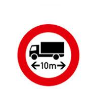 Проезд запрещен для автомобилей   длиной более 10 м