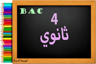السنة الرابعة ثانوي BAC - الموسوعة المدرسية