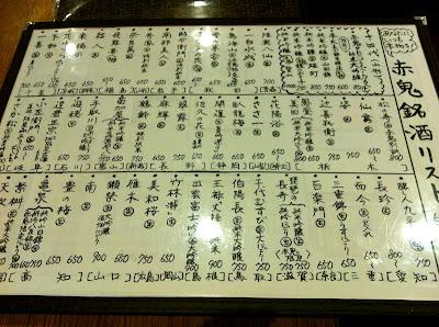 Tokyo Sake: An Epic Tasting @ Akaoni - 赤鬼 - UPDATE