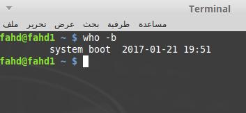 طريقة لمعرفة وقت التشغيل لنظام تشغيل لينكس