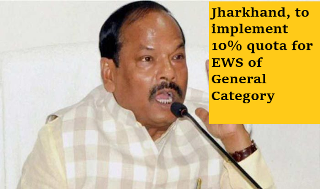 Jharkhand is all set to implement 10% quota for EWS of General Category