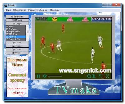TvMaks 1.5.5.2 - Просмотр канала Спорт