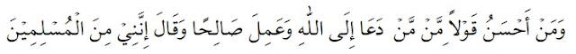 Hadis Keutamaan Azan dan Iqamah 2