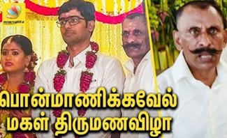 IG Pon Manickavel Daughter Wedding | Latest News