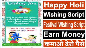 Holi Wishing script