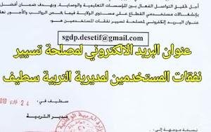 عنوان البريد الالكتروني لمصلحة تسيير نفقات المستخدمين لمديرية التربية سطيف