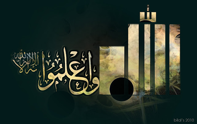 gambar wallpaper islami 3d