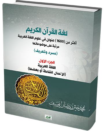 Download Buku Bahasa Quran