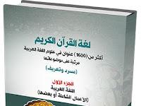 Download Buku Bahasa Quran Lebih dari 1600 Judul