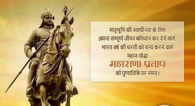 maharana pratap jayanti wishes with hd images