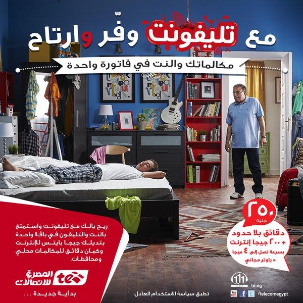 المصرية للاتصالات : باقة #تليفونت 250 بتديلك دقائق بلا حدود