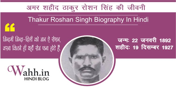 Thakur-Roshan-Singh-Biography-In-Hindi