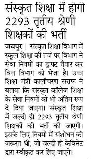 Rajasthan Sanskrit Teacher vacancy news