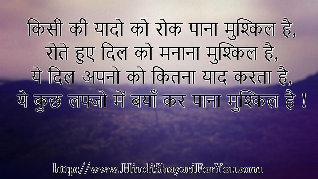 Miss You Shayari in Hindi for Girlfriend - किसी की यादो को रोक पाना मुश्किल है