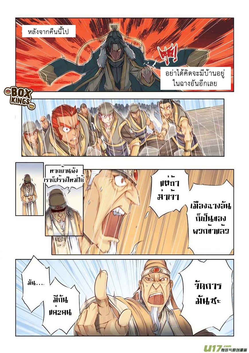Jiang Ye ตอนที่ 12 หน้า 14